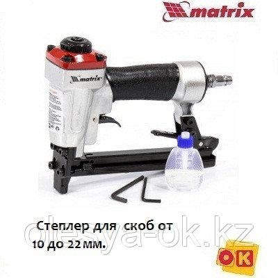 Степлер для скоб от 10 до 22 мм. MATRIX
