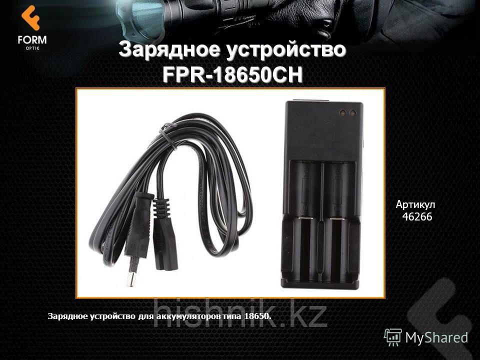 Зарядное устройство FormOptik FPR-18650CH
