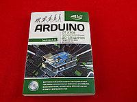 ARDUINO. От азов программирования до создания практических устройств