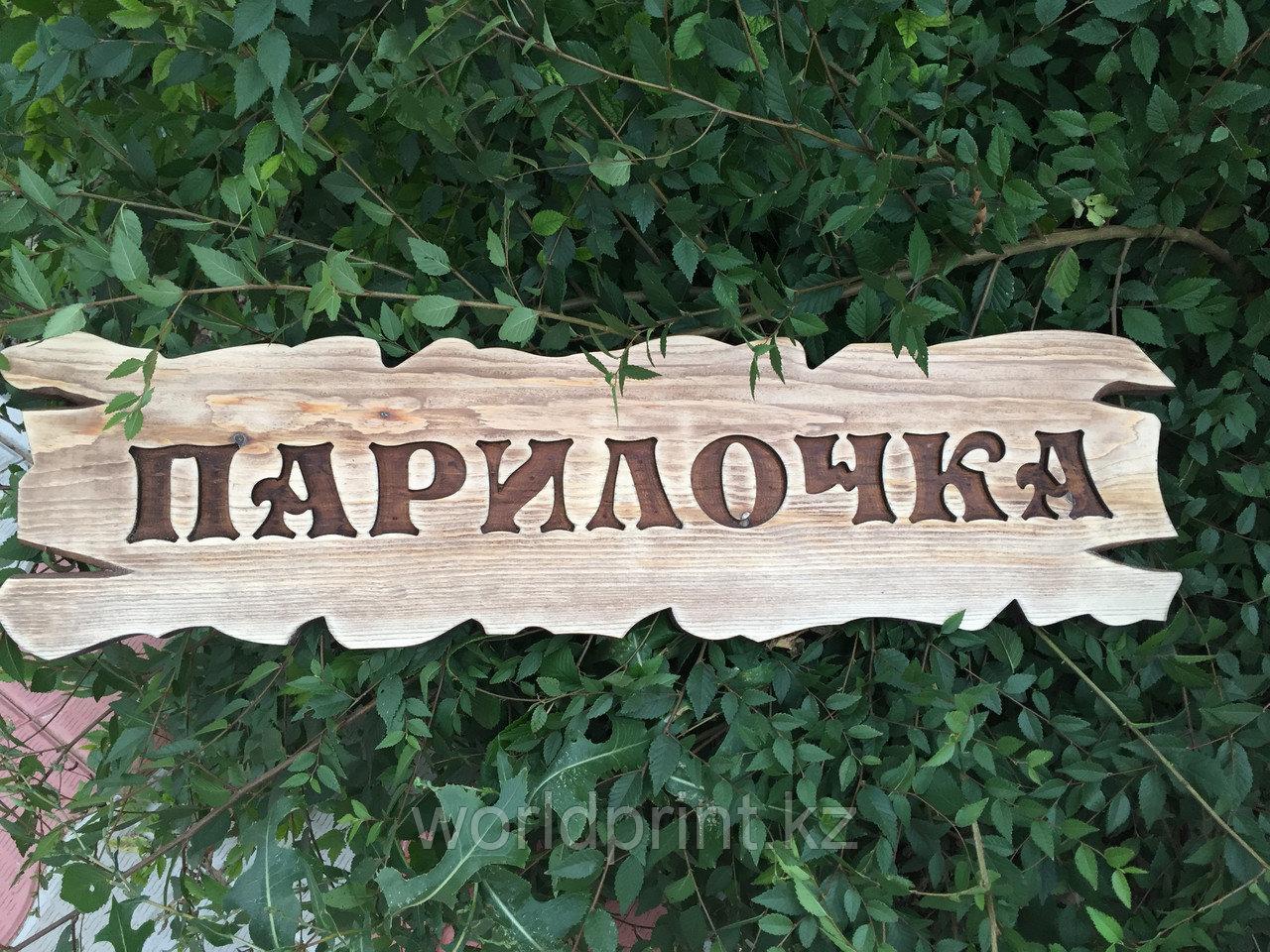Вывеска деревянная
