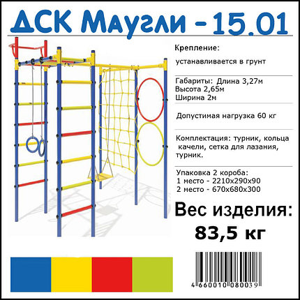 ДСК Маугли - 15-01 1,65м качели+сетка, фото 2