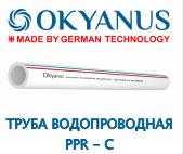 Труба полипропилен 20 OKYANUS
