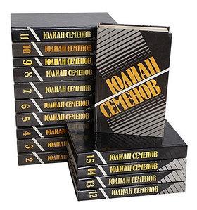 Юлиан Семенов в 19 томах.