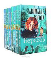 Дмитрий Вересов в 10 томах (цикл о Вороне).