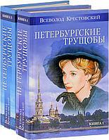 Петербургские Трущобы в 2 томах.