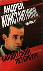 Андрей Константинов - Бандитский Петербург (все романы).