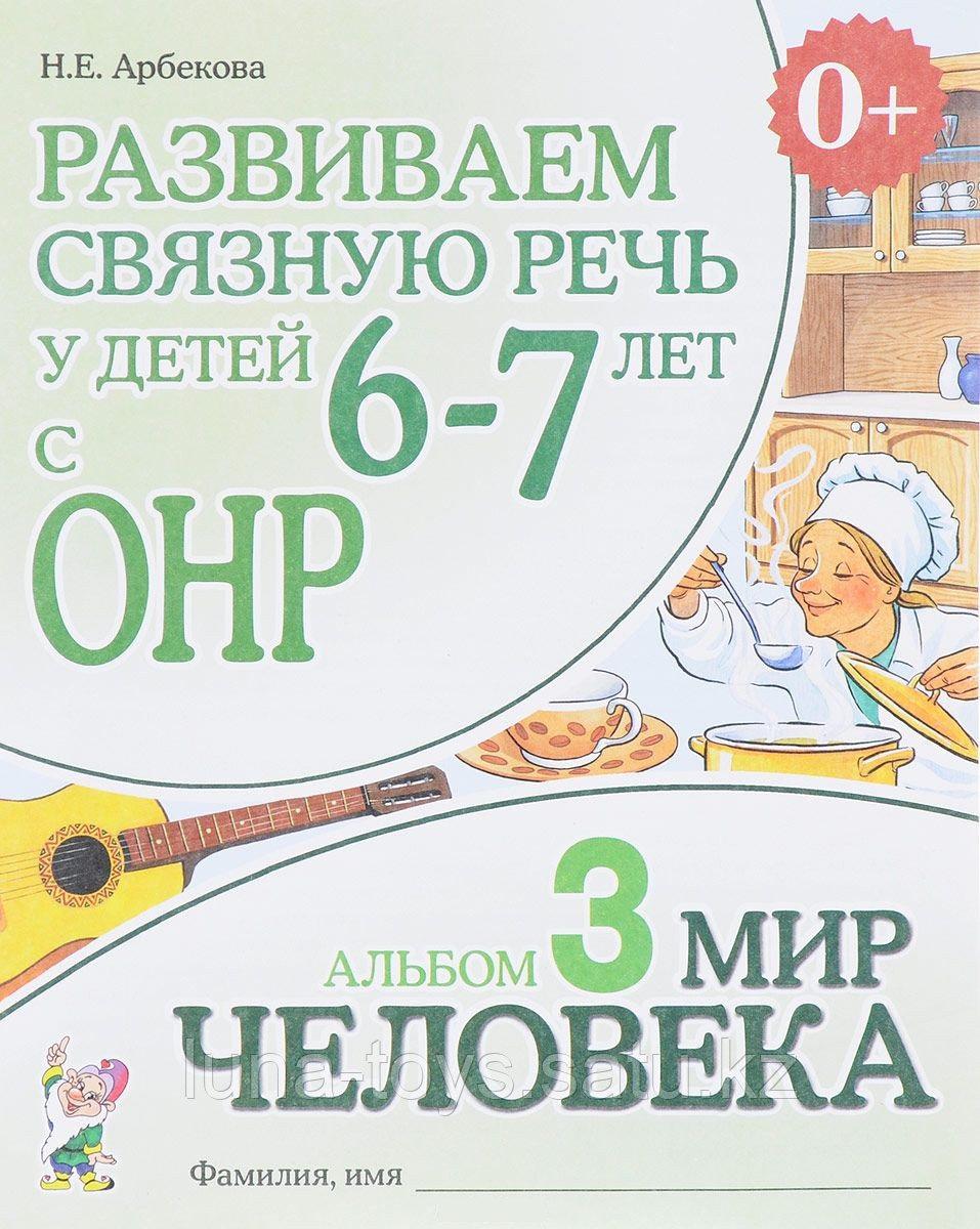 Коррекция Развиваем связную речь у детей 6-7 лет с ОНР