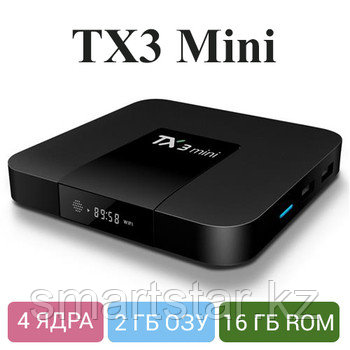 TV BOX приставка - Tanix TX3 Mini -A (2/16GB)