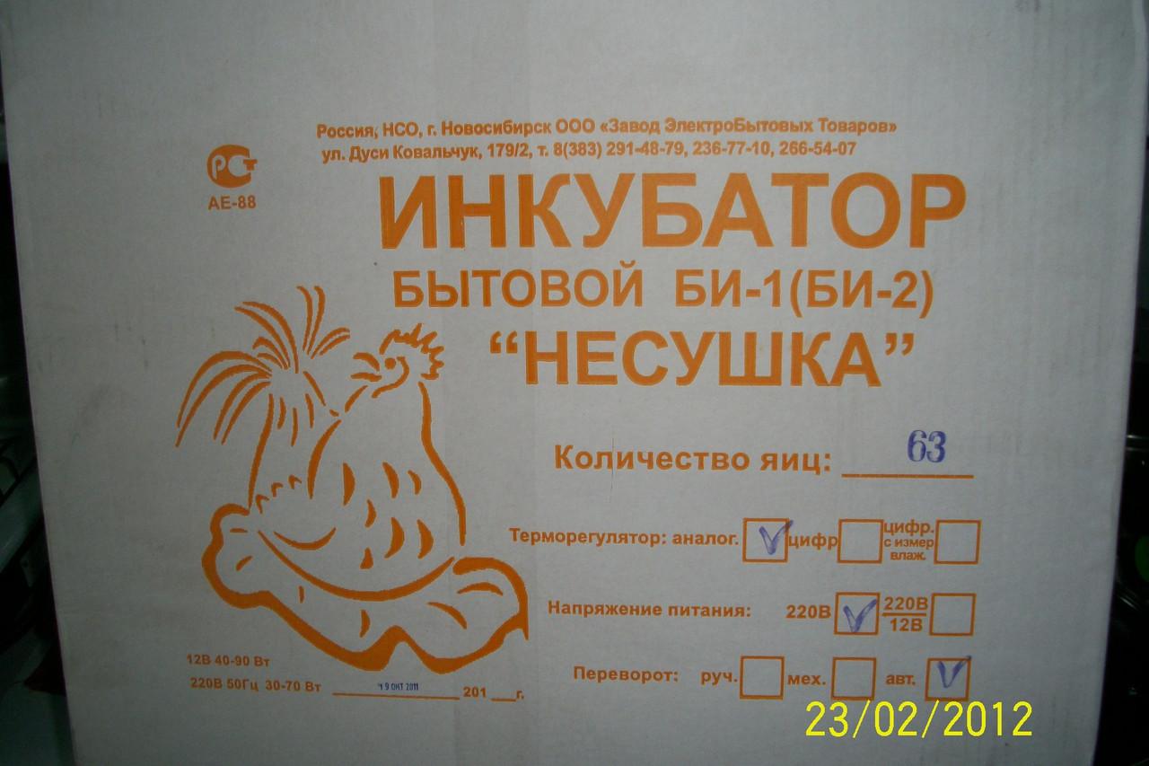 Бытовой инкубатор «Несушка» на 77 яиц, автоматический переворот, цифровой терморегулятор - фото 2