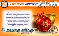 """ТОО """"Азия Пром Комплект"""" поздравляет с Новым Годом!"""