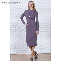 Платье-свитер женское цвет фиолетовый, р-р 48, рост 164 см