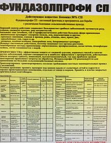 Фундазолпрофи Сп (Беномил50%)