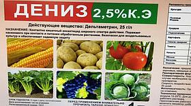 Дениз 2,5 % К.Э (Дельтамирин 25 г/л)