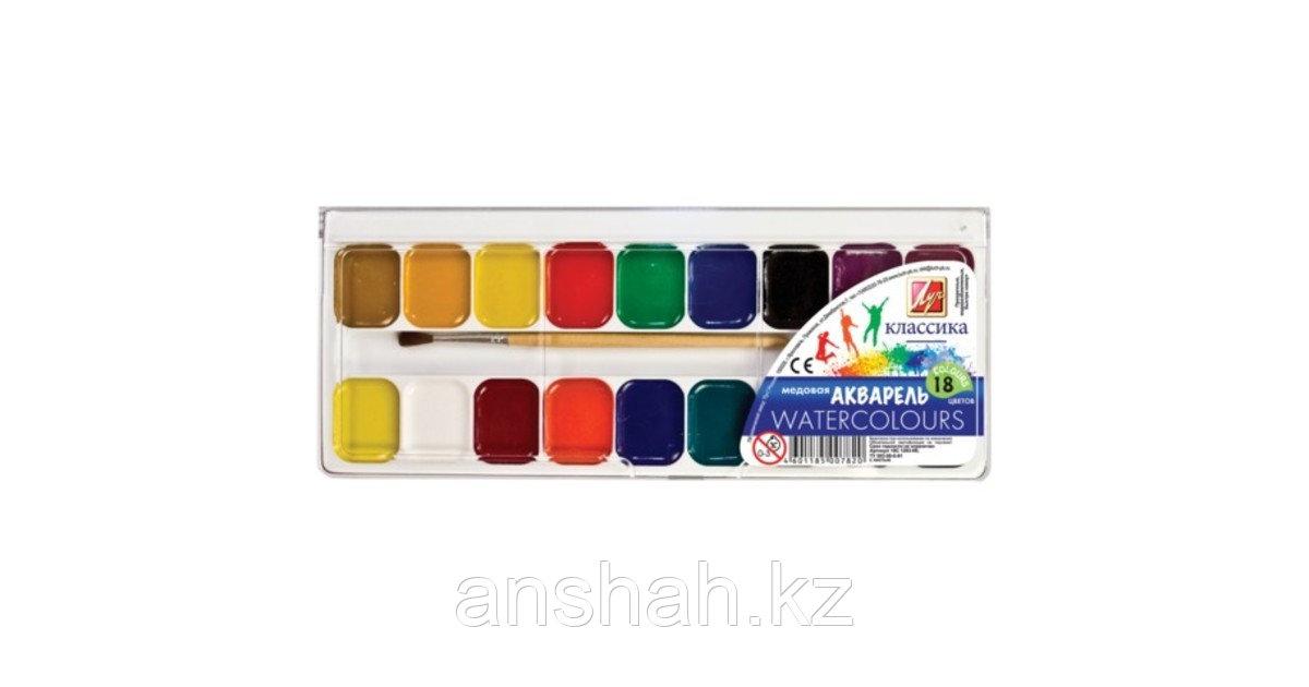 Краски Акварель Луч 18 цветов