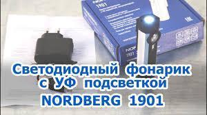 ЛАМПА светодиодная NORDBERG 1901
