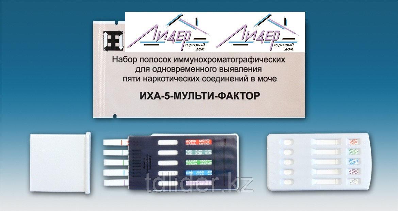 """НаркоТест """"ИХА-5-МУЛЬТИ-ФАКТОР"""" (морфин, марихуану, амфетамин, метамфетамин и кокаин)"""