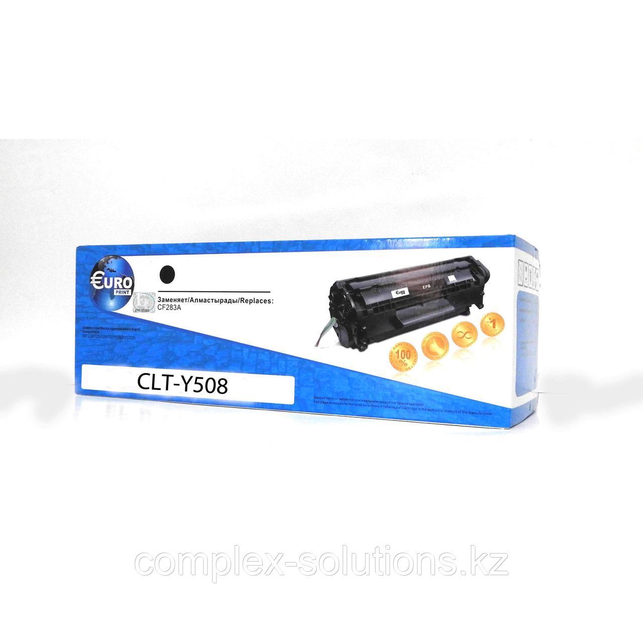 Картридж SAMSUNG CLT-Y508L OEM | [качественный дубликат]