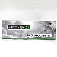 Картридж H-P CE278A |  CANON 728 ON | [качественный дубликат]