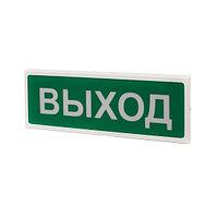 Оповещатель световой Сибирский Арсенал Призма 102 Выход