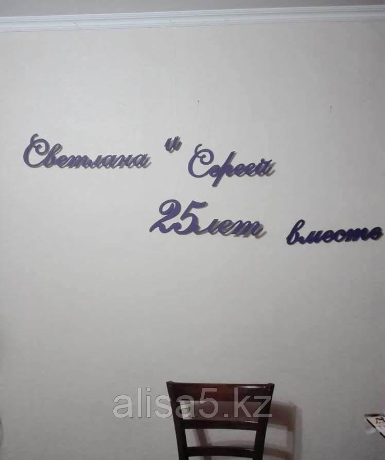 Слова и буквы из фанеры. Для занавеса, на шторы.