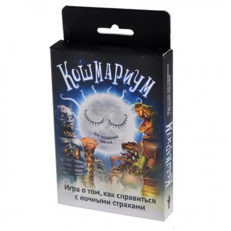 Настольная игра: Кошмариум (4е издание)