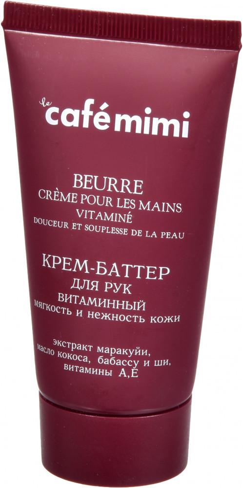 Крем-баттер для рук витаминный «Мягкость и нежность кожи»