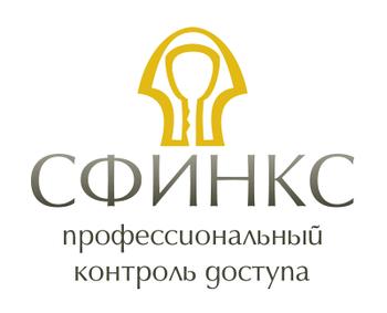 Решение для учебных заведений СКУД «Сфинкс Школа»