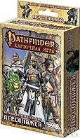 Настольная игра: Pathfinder. Колода дополнительных персонажей