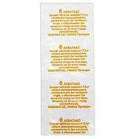 Средство для дезинфекции водыАкватабс 3,5 мг