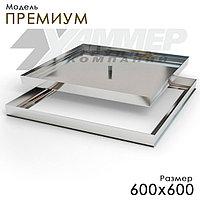 """Напольный люк, модель """"ПРЕМИУМ"""", без газовой пружины, размер 600х600"""