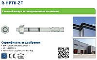 R-HPTII-ZF Клиновой анкер 10*95 в покрытии DP KL101 для влажной зоны и среднеагрессивной среды