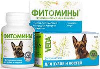 ФИТОМИНЫ с фитокомплексом для зубов и костей  для собак,100 табл