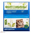 ФИТОМИНЫ с фитокомплексом для шерсти для  кошек , 100 табл