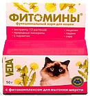 ФИТОМИНЫ с фитокомплексом для выгонки  шерсти для кошек, 100 табл