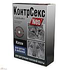 КонтрСекс Nео капли д/котов и кобелей, 2  мл