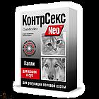 КонтрСекс Nео капли д/кошек и сук, 2 мл