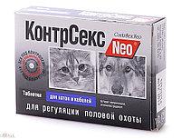 КонтрСекс Nео 10 табл. д/котов и кобелей