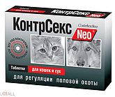 КонтрСекс Nео 10 табл. д/кошек и сук
