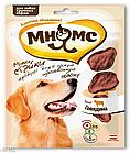 Мнямс стейки для собак крупных пород 75  г