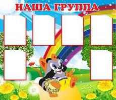 """Стенд из ПВХ """"Наша группа"""""""
