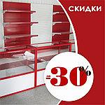 (70) Акция именная - Скидки до 30% на комплектующие для стеллажей!