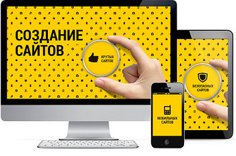 Разработка web сайта