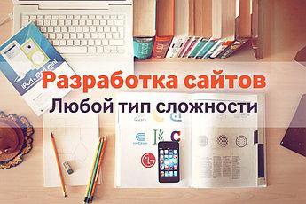 Разработка сайтов в Казахстане
