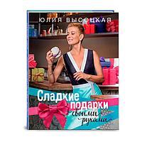 Книга Сладкие подарки своими руками