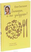 Книга для записей рецептов (желтая) ЮВ