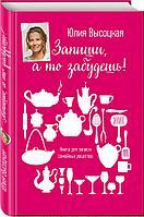 Книга для записей рецептов (розовая) ЮВ