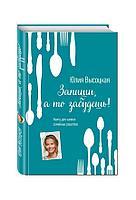Книга для записей рецептов (бирюзовая) ЮВ