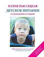 Книга Детское питание от рождения и старше. 2-е изд.