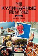 Книги для записи рецептов. Мои кулинарные впечатления Арбуз