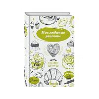 Книга для записи рецептов. Французский круассан